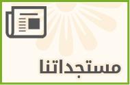 news_ar