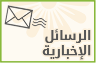 newsletter_ar